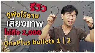 รีวิว หูฟังไร้สาย ไม่ถึง 2 พัน เสียงแจ่มๆ Oneplus Bullets 1 และ 2 ใช้ได้กับทุกรุ่น!