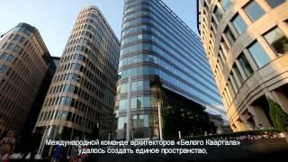 Бизнес-центр «Белый квартал» / Business Center