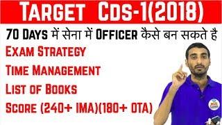 Target CDS-1(2018) I 70 Days में Exam Crack करने की Best Strategy & Time Management,  देखे जरूर