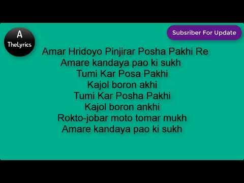 Tumi kar posha pakhi Lyrics | তুমি কার পোষা পাখি | Kure Ghor | New Song 2017