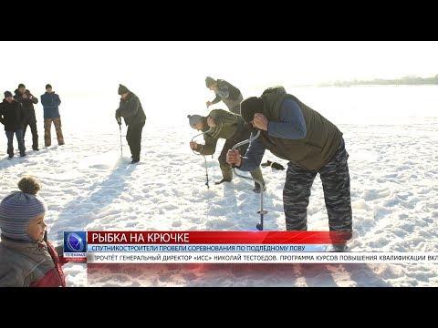 2020.03.05 Сотрудники компании «ИСС» провели соревнования по подлёдному лову