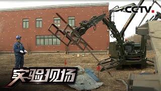 《实验现场》 20200517 搬运实验| CCTV科教