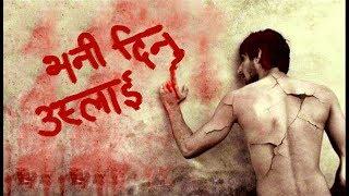 भनी दिनु उस्लाई || RB Poon || New Nepali Shayari  || Love Shayari