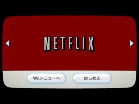 Netflix Sound Wii