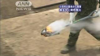 小学校の跡地から爆弾 撤去中に突然発火(10/06/25) thumbnail