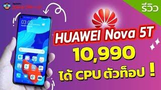 รีวิว Huawei Nova 5T เพราะมันไม่มีที่ว่างให้คนที่ทำมือถือไม่ดีในตลาดแล้วนะ