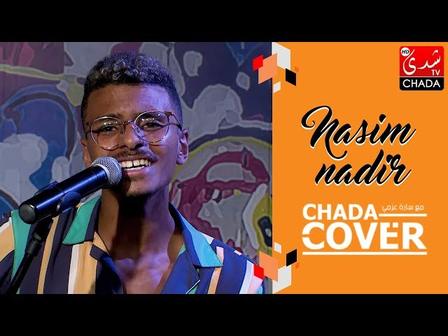 CHADA COVER : NASIM NADER - الحلقة الكاملة