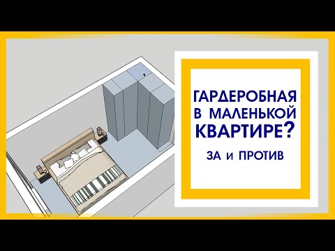 Гардеробные комнаты для маленькой квартиры