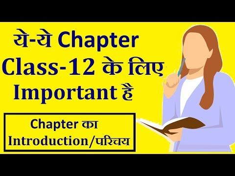 Important Chapter Of Class 12    Class 12 Physics Total Chapter    Mark Scheme Of Class 12
