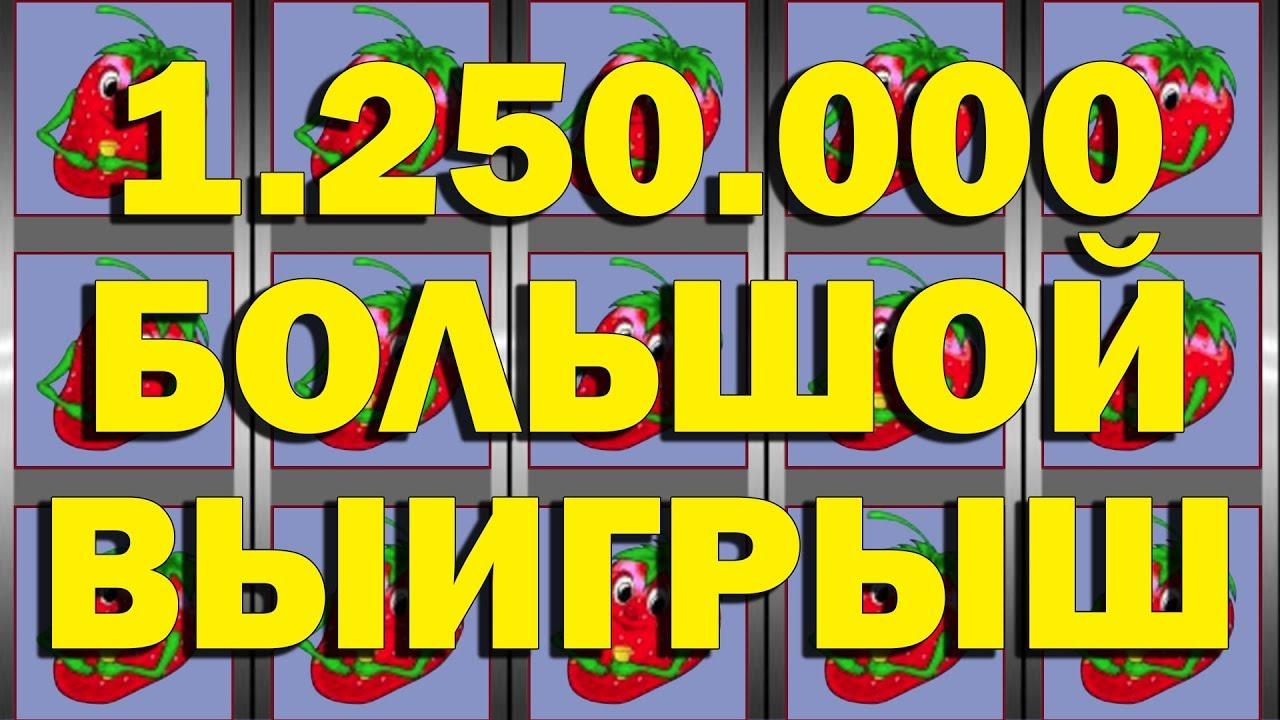 Самый большой выигрыш в казино вулкан играть в русский покер в казино бесплатно