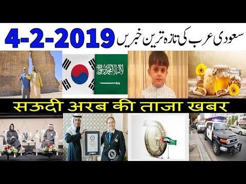 Saudi Arabia Latest News   4-2-2019   Latest Saudi News Today In Urdu Hindi   AUN