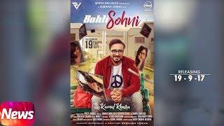 News | Bahli Sohni | Kamal Khaira | Preet Hundal | Parmish Verma | Releasing on 19th Sep