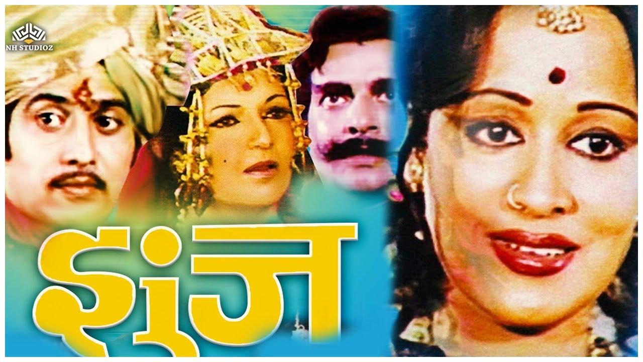 Download JHUNJ MARATHI Movie | Lata Arun | Mandakani Bhadbhade | Suhas Bhalekar | Live