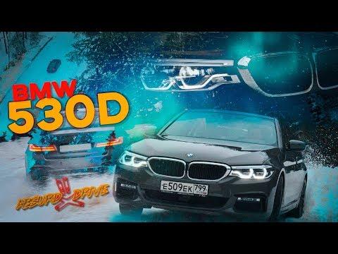 BMW 530D: Время перемен [G30]