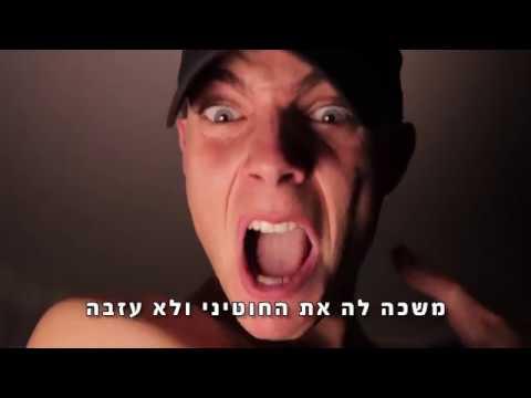 דודו פארוק - יחסים של המין // Dudu Faruk - Yahasim Shel Hamin