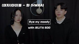 (여자)아이들((G)I-DLE) - '화(火花)(HWAA)' Cover by 바이마이무디 with 젤리타수  bye my moody duet jelita soo