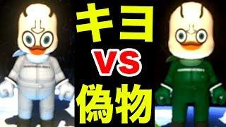 キヨ vs 弟!? 出現したニセモノの自分をぶっ倒す!!【マリオカート8 デラックス #5】