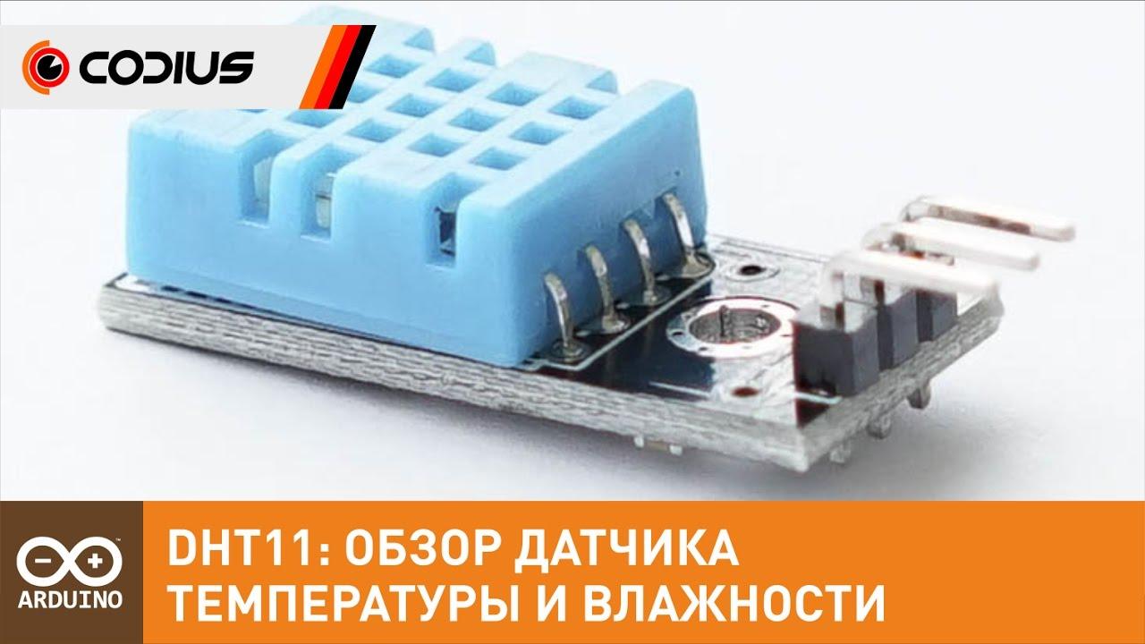 Arduino Uno и Датчик температуры и влажности DHT11 (DHT22)