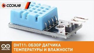 Arduino Uno и Датчик температуры и влажности DHT11 (DHT22)(В видео рассказывается о работе с датчиком температуры и влажности DHT11 в модульном исполнении. Текстовая..., 2016-05-25T18:21:31.000Z)