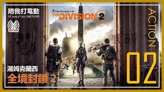 【陪我打電動】ACTION 02 《湯姆克蘭西:全境封鎖2》Tom Clancy's The Division 2  東下城區解支線任務