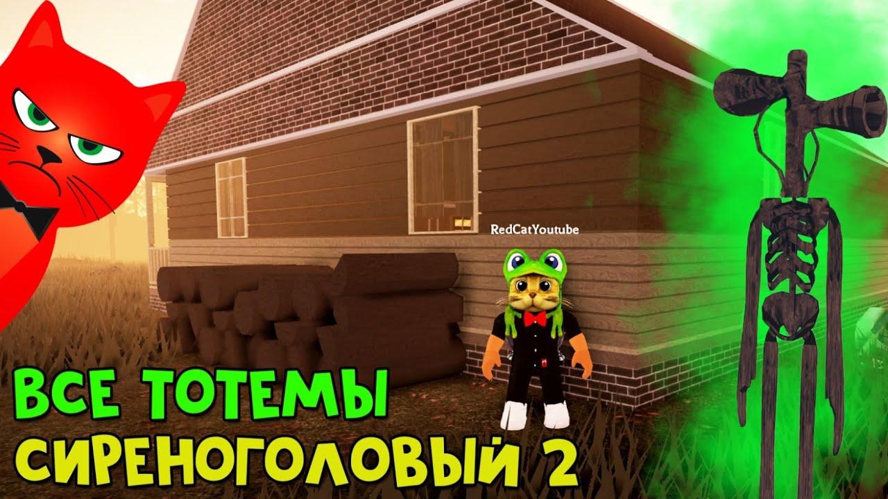 ВСЕ ТОТЕМЫ + КОНЦОВКА #4 в игре Сиреноголовый 2 роблокс   Siren Head 2 roblox   Как найти тотемы