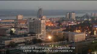 Работа в Волгограде. Приглашаем молодых людей для работы в 2013 году.(Компания производитель приглашает к сотрудничеству инициативных молодых людей из города Волгограда для..., 2013-03-27T17:37:26.000Z)
