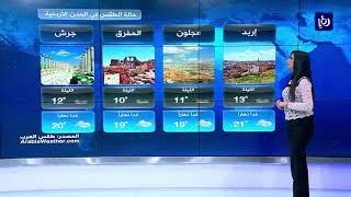 النشرة الجوية الأردنية من رؤيا 26-4-2018