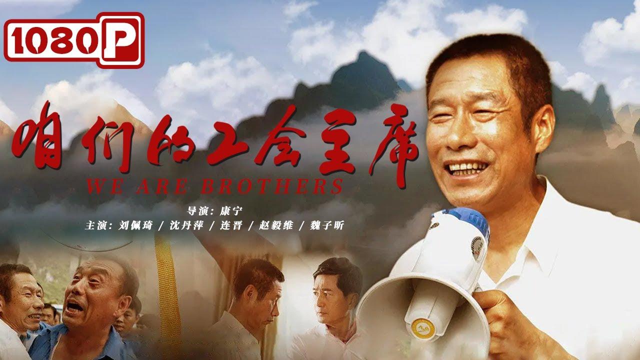 《#咱们的工会主席》/ We Are Brothers 维权生涯 一位外企工会主席的不倦追求(刘佩琦 / 沈丹萍 / 连晋) | new movie 2021 | 最新电影2021
