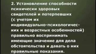 Махмутова Е.Н. Из видеокурса Юридическая психология