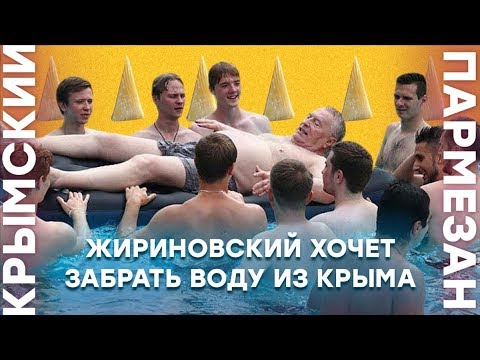 Жириновский хочет забрать
