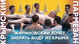 Жириновский хочет забрать воду из Крыма | Крымский.Пармезан