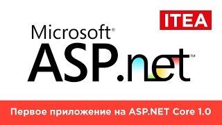 Введение в ASP.NET Core. Первое приложение на ASP.NET Core 1.0
