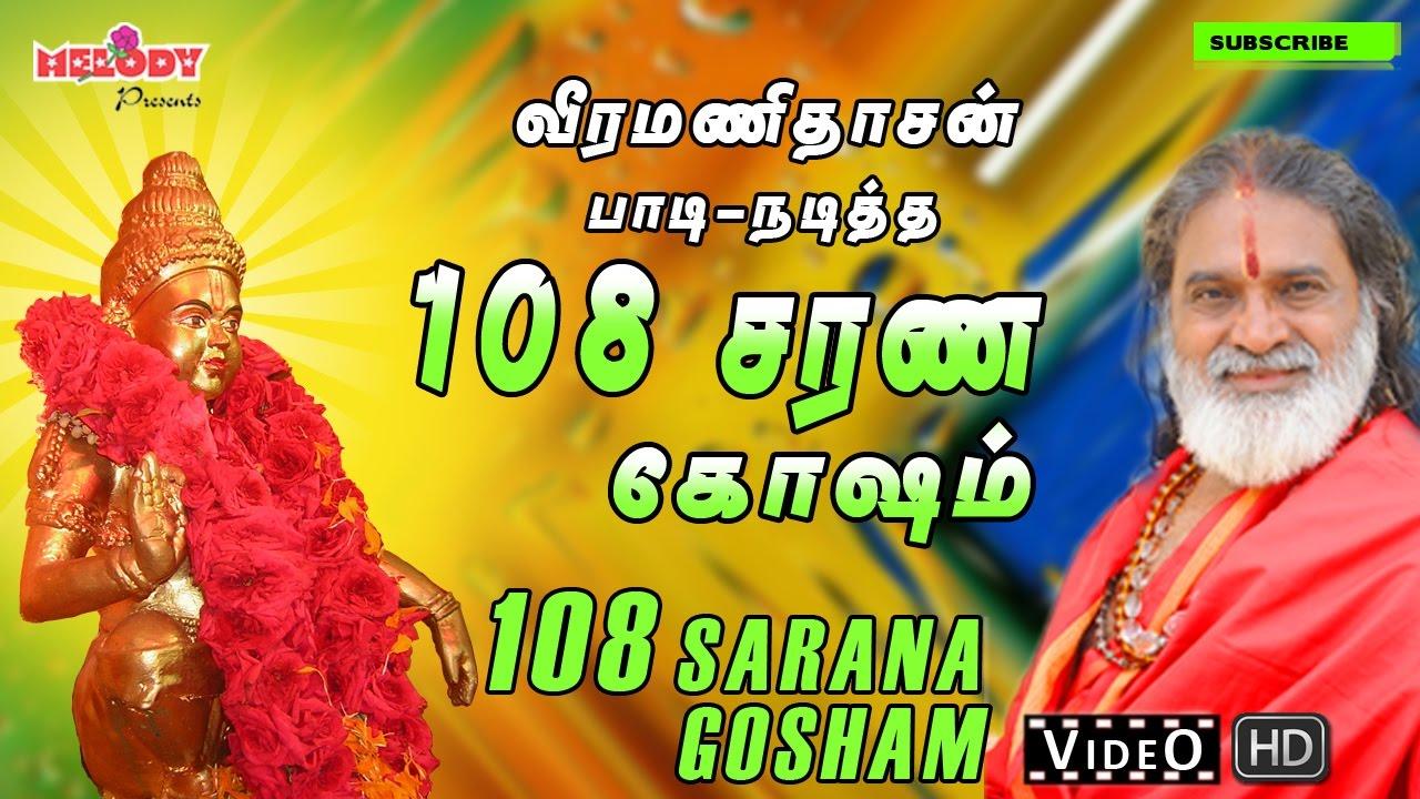 108 ayyappan sarana gosham