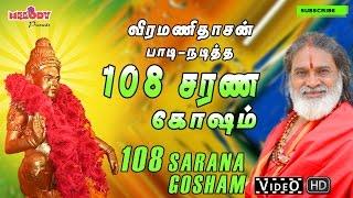 108 ஐயப்பன் சரண கோஷம் - வீரமணிதாசன்