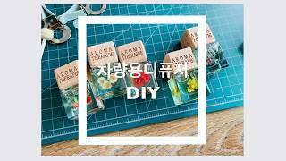DIY/차량용디퓨저만들기/소확행❤️