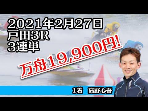 【万舟】戸田3R 19,900円 ボートレース 2021年2月27日