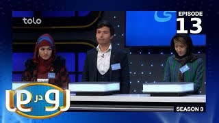 رو در رو - عادلی در مقابل اکسیر / Ro Dar Ro (Family Feud) Adeli VS Aksir - Ep 13