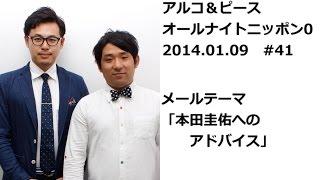 テーマ「本田圭佑へのアドバイス」、アルコ&ピースANN0 2014年1月9日 #...
