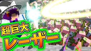 【Minecraft】超大量のゾンビに巨大レーザーを撃った結果…!?うp主vs危険すぎるゾンビピッグマン軍団!!【ゆっくり実況】【マインクラフトmod紹介】