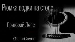 Рюмка водки на столе - Григорий Лепс (Куцебо С.Guitar Cover)