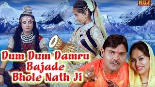 Download Bhole Baba Bhajan _ Dum Dum Damru Bajade Bhole Nath Ji _ Suresh Gola ,RC Upadhyay _ Kawad Song _ NDJ MP3 song and Music Video