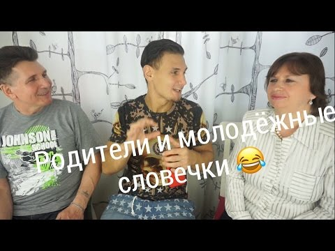 Родители и молодёжные словечки)))