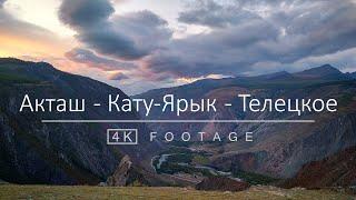 Акташ - Кату-Ярык - Телецкое озеро
