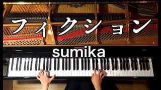 Gambar cover 【ピアノ】フィクション/sumika/Piano/『ヲタクに恋は難しい』主題歌/弾いてみた/CANACANA