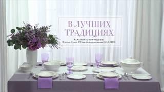 видео Столовая посуда