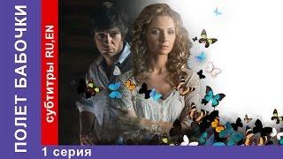 Полет Бабочки / Flight of the Butterfly. Фильм. 1 Серия. StarMedia. Мелодрама