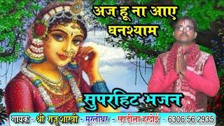 सुपरहिट_कृष्ण भजन//अज हूं ना आए घनश्याम//रतिराम ज्ञानी संडीला//शिष्य राजू शास्त्री मुरलीधर