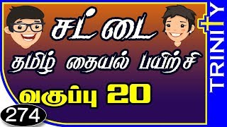 Fashion designing tamil course 20DIY,நாகரீக ஆடை வடிவமைப்பு பயிற்சி வகுப்ப 20