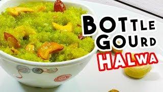 Bottle gourd Halwa | sorakaya Halwa Sweet Recipe | ramzan sweets | Delicious Food