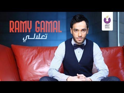 Ramy Gamal - Taa'alaly | رامي جمال - تعلالي